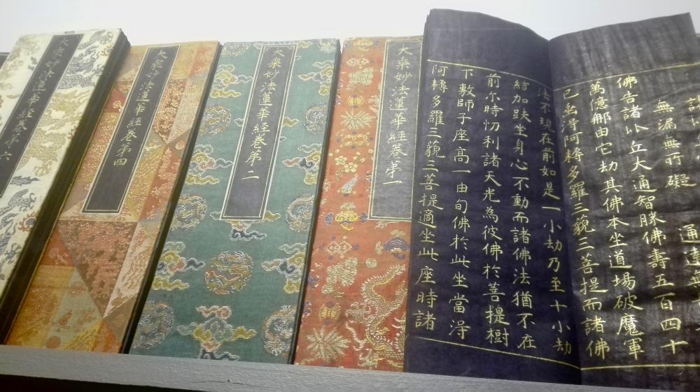 Sutra du Lotus de la Bonne Loi, Chine, XVIe siècle, manuscrit sur papier à l'encre d'or, sept fascicules recouverts de soie brochée