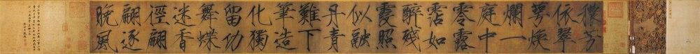 Huizong-Calligraphy1