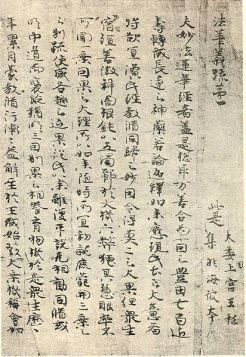 Lotus_Sutra_written_by_Prince_Shōtoku